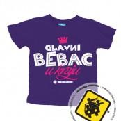 glavni-bebac-front-purple-d