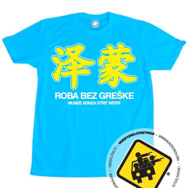 roba-bez-greske-front-m-blue