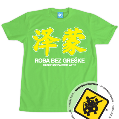 roba-bez-greske-front-m-green