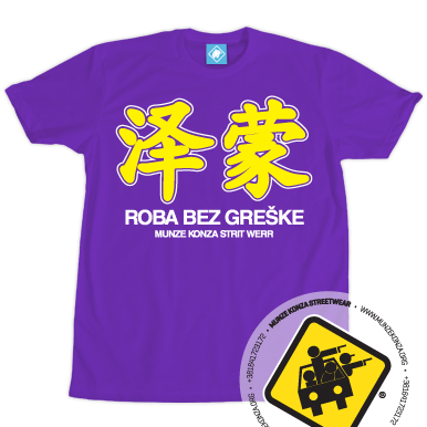 roba-bez-greske-front-m-purple